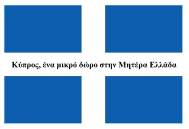 Kypros 1 mikro doro stin Ellada 1a LLLL