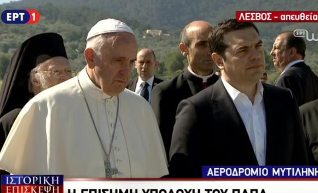 Papas Tsipras Lesvos 1a LLLL
