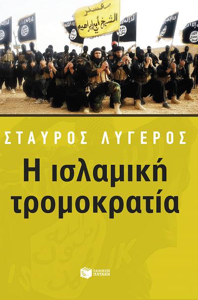 I Islamiki Tromokratia 1a By Stavros Lygeros BOOK