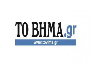 TO BHMA dot gr 1a logo