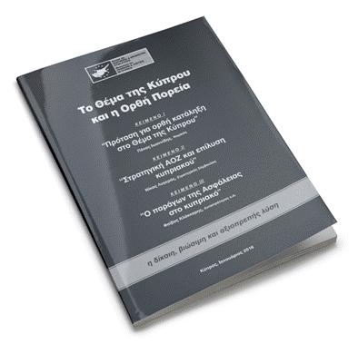 To thema tis Kyprou & i orthi poria 1a booklet LLLL