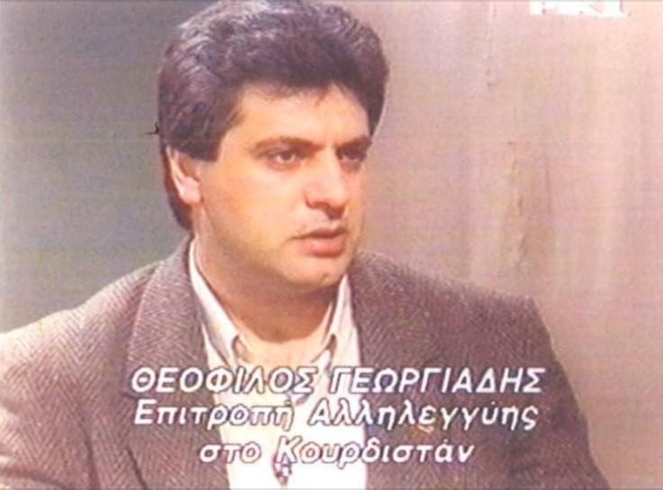 Theophilos Georgiades 1a LLLL