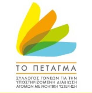 To Petagma 1a logo