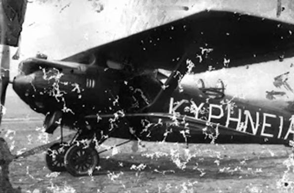 Kyrenia Aeroplane 1a LLLL