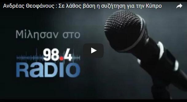 Photo of Ανδρέας Θεοφάνους: Σε λάθος βάση η συζήτηση για την Κύπρο