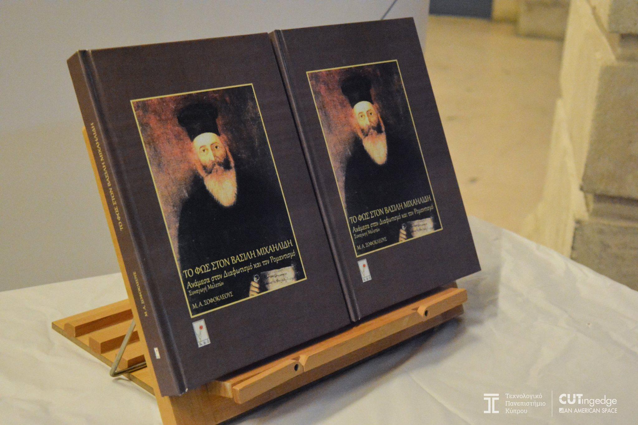 Photo of Το φως στον Βασίλη Μιχαηλίδη – βιβλιοπαρουσίαση