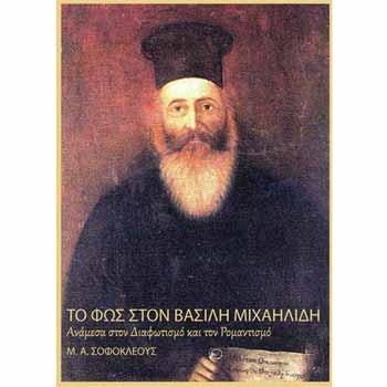 Photo of Βιβλιοπαρουσίαση – 'Το φως στον Βασίλη Μιχαηλίδη'