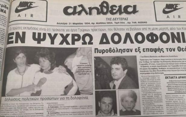 Photo of Η δολοφονία του Θεόφιλου Γεωργιάδη