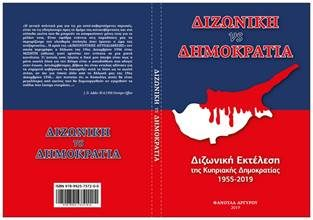 Photo of «Διζωνική vs Δημοκρατία»