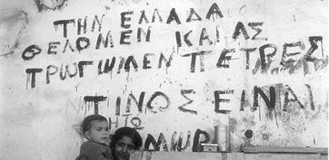 Photo of Γιώργος Σεφέρης: «Ένας κόσμος που μιλά ελληνικά, είναι ελληνικός»