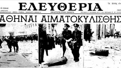 Photo of Μιχαήλ Καραολής και Ανδρέας Δημητρίου – Οι Πρωτομάρτυρες της αγχόνης