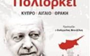 Photo of Ο αγώνας για «Για μια Κύπρο Ελεύθερη και Ελληνική»